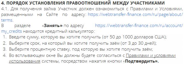взять займ на Webtransfer