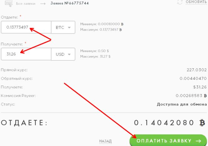 заявка обмена биткоинов на доллары в Payeer