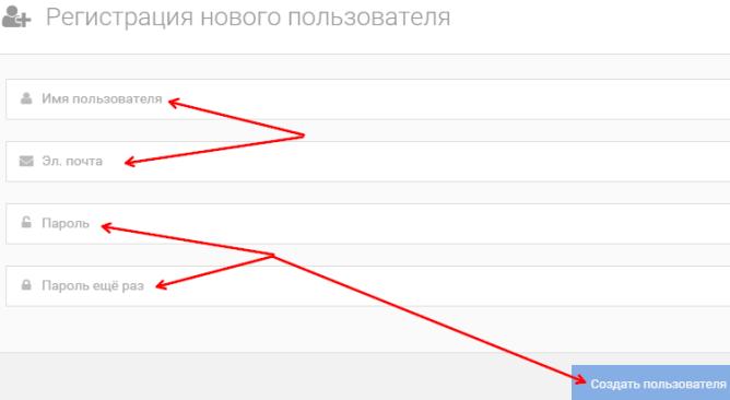 регистрация на LikesRock