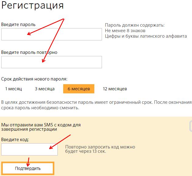 завершение регистрации в Киви
