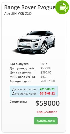 Range Rover Evogue на BOSS-AUTO