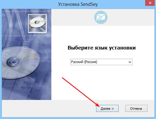 установка SendSey