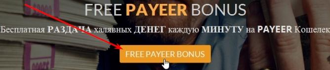 FREE PAYEER BONUS на bonusio.png