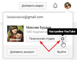 Настройки YouTube