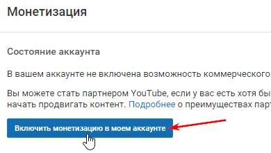 Включить монетизацию в аккаунте YouTube