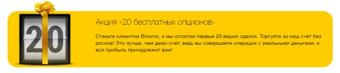 20 бесплатных опционов на биномо