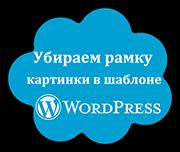 Убираем рамку картинки в шаблоне WordPress