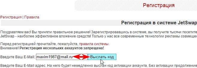 регистрация на jetswap шаг 1