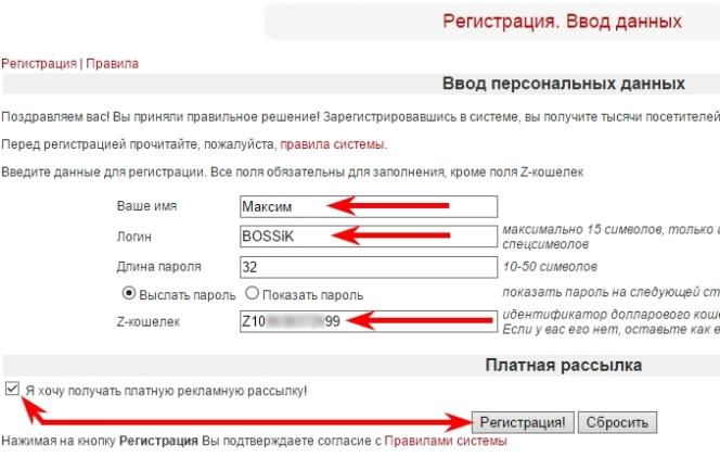 регистрация на jetswap шаг 3