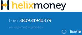 не идентифицированный аккаунт HelixMoney