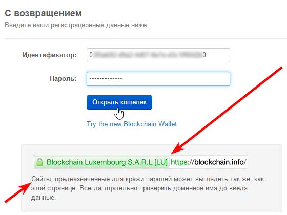 мошенический сайт blockchain