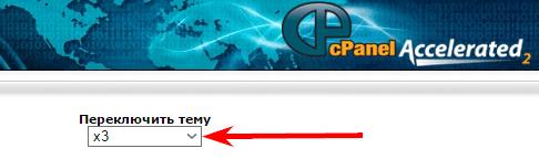 переключение темы в cPanel