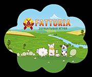 Ферма с выводом денег - Fattoria
