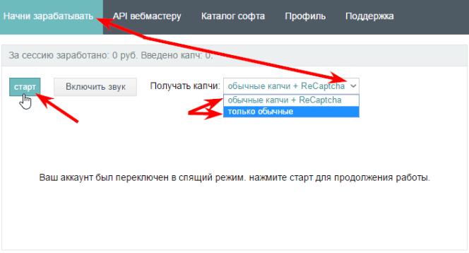 рабочий интерфейс Рукапча