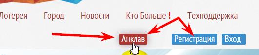 регистрация в Анклав