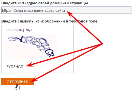 Добавление сайта в Bing