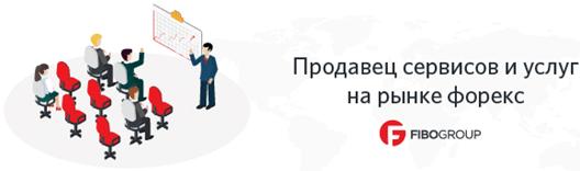 продавец других сервисов или услуг на рынке форекс FIBOgroup