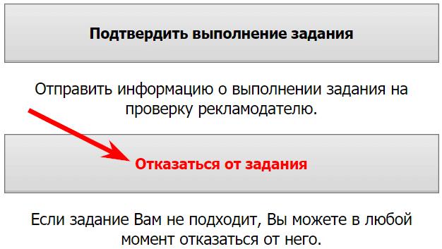 otkazatsya-ot-zadaniya-v-wmmail-plus