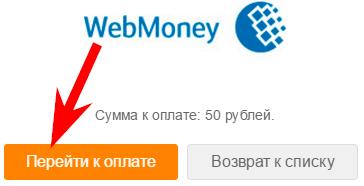 perejti-k-oplate-okov-cherez-webmoney