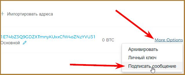 добавление биткоин кошелька в ePay шаг 4