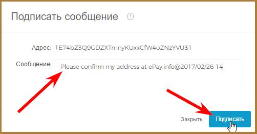 добавление биткоин кошелька в ePay шаг 5