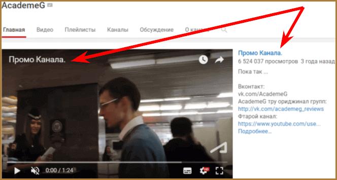 Раскрутка канала на youtube за деньги