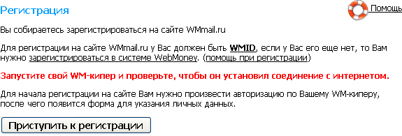 Регистрация на wmmail шаг 1