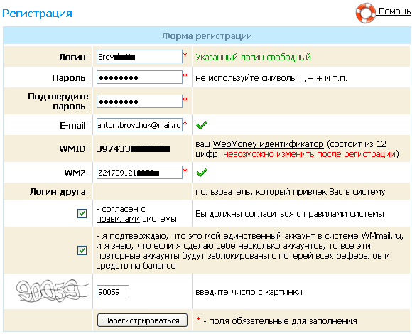 Регистрация на wmmail шаг 3