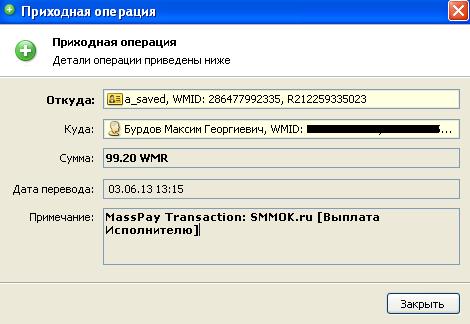 Выплата с SMMOK