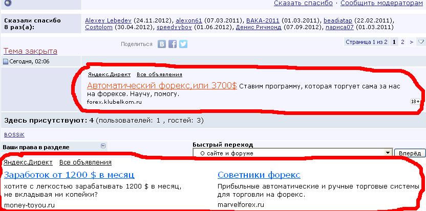 контекстная реклама на mmgp.ru