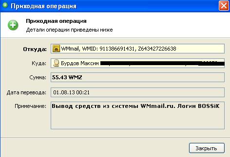 очередная выплата с WMmail