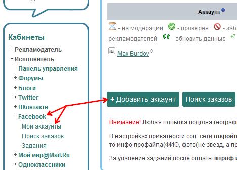 привязка аккаунтов на Форумке