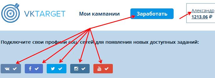 привязка аккаунтов на VKTarget