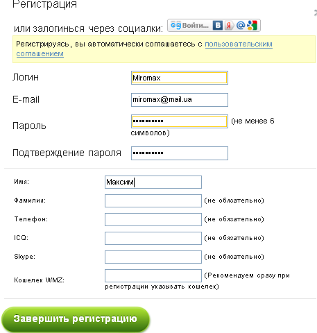 регистрация на vklike