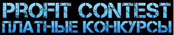 logo profit contest