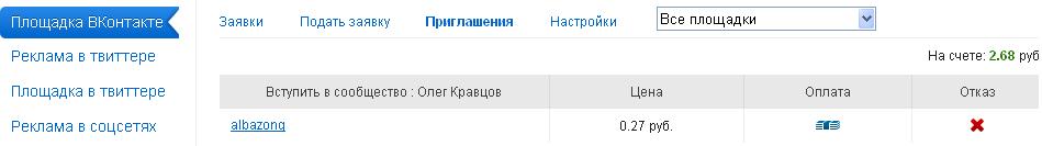 заработок на просперо площадка вконтакте
