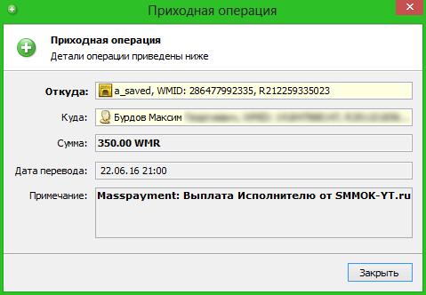 выплата c SMMOK-YT