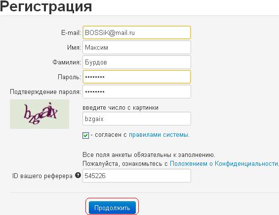 форма регистрации на WMzona