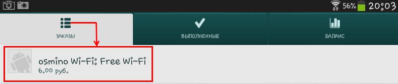 задание на AppTools