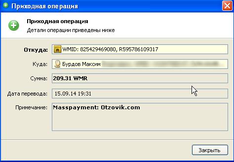 Выплата с Otzovik com