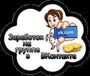 Заработок на группе (паблике, сообществе) в ВКонтакте