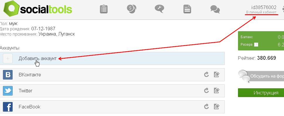 добавление аккаунтов для заработка в SocialTools