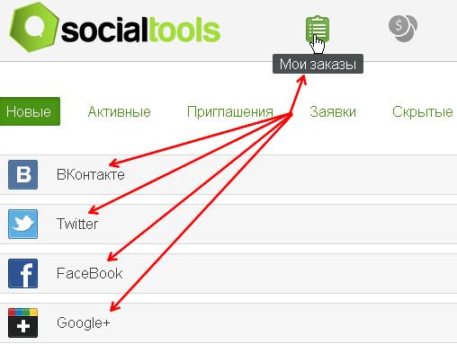 заказы для исполнения на SocialTools
