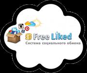 Заработок через социальные сети с FreeLiked