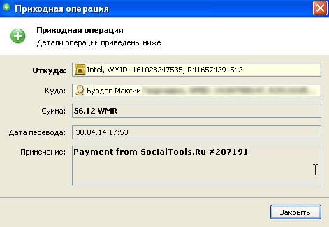 Выплата с SocialTools