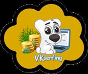 Заработок на VKserfing