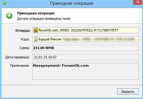 выплата с ForumOk