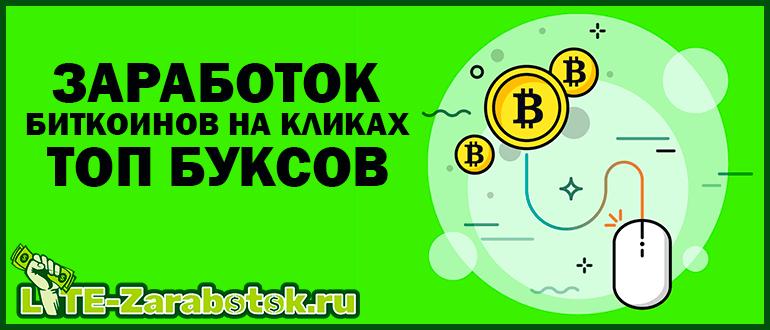 Заработок биткоинов на кликах