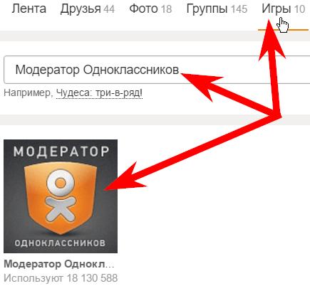 poisk-prilozheniya-moderator-odnoklassnikov
