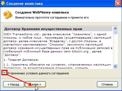 принятие условий соглашения Webmoney